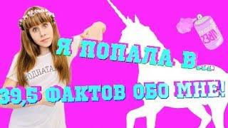 ♥Я ПОПАЛА В...|39,5 ФАКТОВ ОБО МНЕ|♥