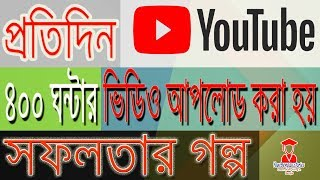 YouTube Success Story | Video Sharing Website | Jawed Karim | Chad Hurley | Steve Chen | Bangla
