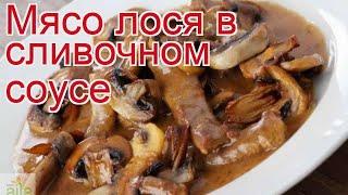 Рецепты из лося - как приготовить лося пошаговый рецепт - Мясо лося в сливочном соусе за 75 минут