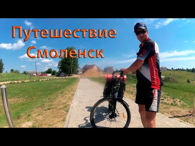 Путешествие в Смоленск  #2