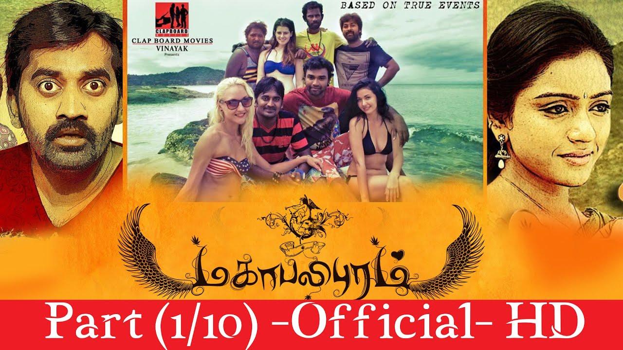 MAHABALIPUARAM | PART (1/10)| Tamil new movies 2015 full movie | official |  HD