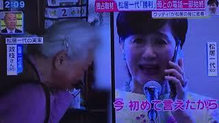 松居一代 母親との電話一部始終 松居一代 検索動画 29