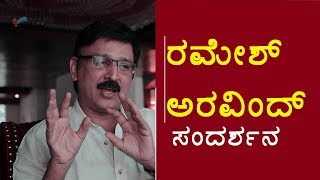 ರಮೇಶ್ ಅರವಿಂದ್ ಸಂದರ್ಶನ | Ramesh Arvind Interview | Naak Maatu ನಾಕ್ ಮಾತು-Part 2 | KS Parameshwar