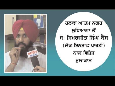 Spl. Interview with S.Simerjit Singh Bains ( Lok Insaaf Party ) M.L.A from ( Atam Nagar ) Ludhiana.