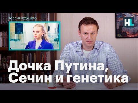 Навальный о дочери Путина, Сечине и о генетических исследованиях россиян