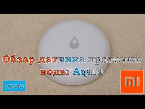 Обзор датчика протечки воды Aqara для умного дома Xiaomi