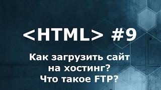 Как ВЫЛОЖИТЬ САЙТ в интернет? Что такое FTP? cмотреть видео онлайн бесплатно в высоком качестве - HDVIDEO