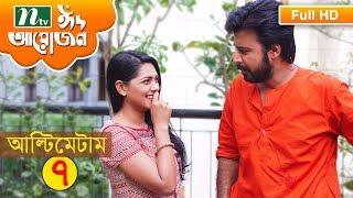 Drama Serial : Ultimatum, Episode 07 Afran Nisho, Nusrat Imrose Tisha by Masud Sejan