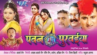 पवन पुरवैया - Bhojpuri Full Film I Pawan Purwaiya - Bhojpuri Movie I Pawan Singh, Pakhi Hegde