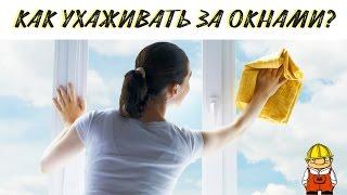 видео Как ухаживать за окнами ПВХ