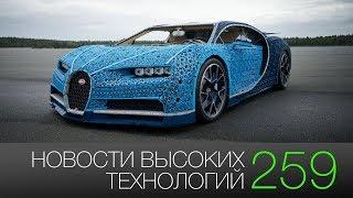 Новости высоких технологий #259: серьёзные проблемы на МКС и Bugatti из детской игрушки