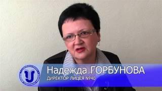 Лицей ФМИ №40 при УлГУ - приглашение к обучению [2014]