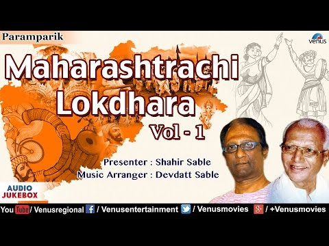 Maharashtrachi Lokdhara - Vol. 1 : Shahir Sable & Devdatt Sable | Marathi Lokgeete | Audio Jukebox