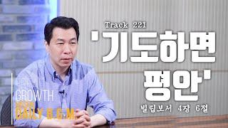 김주환목사의 Daily B.G.M. - track 22…