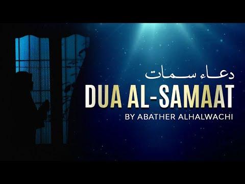 Dua Al-Samaat By Abu Thar Al-Halawaji - ENG SUBS