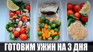 Заготовка ужина на 3 дня готовим пп еду