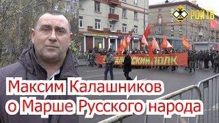 Марш Русского народа-2019: красные и белые – вместе!