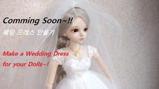 인형옷만들기,인형웨딩드레스만들기,Making a Wed…