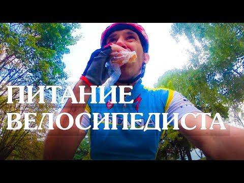 Питание велосипедиста. Что, когда и сколько есть велосипедисту