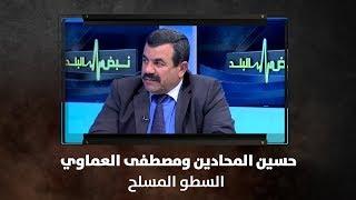 حسين المحادين ومصطفى العماوي - السطو المسلح