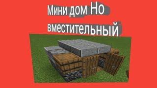 Мини дом 22 Блока Майнкрафт