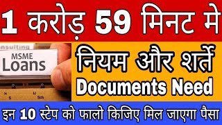 10 step to apply for 1 crore Loan in 59 Minutes, Documents need, Who can apply for MSME loan in hind