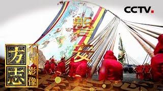 《中国影像方志》 第258集 浙江磐安篇| CCTV科教