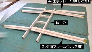 2段ベッド ローシェンEXの組立.