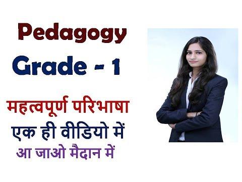 Pedagogy Grade 1 / tet/ ctet/ pgt / tgt   महत्वपूर्ण परिभाषाएं