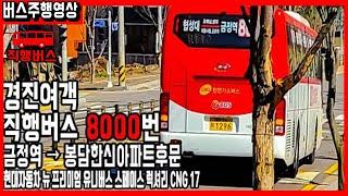 [직행버스] 경진여객 8000번 버스주행영상 하이라이트…