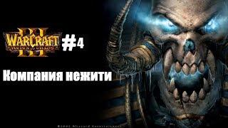 Warcraft III: Reign of Chaos/ Продолжаем проходить кампанию за Нежить( С вебосиком)