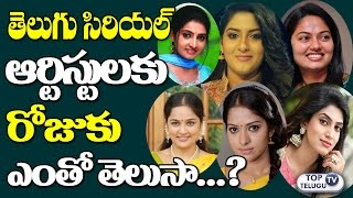 Top Telugu TV Serial Actresses Remuneration Per Day | Small Screen Actresses | Top Telugu Tv