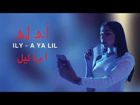 Смотреть клип Ily - A Ya Lil