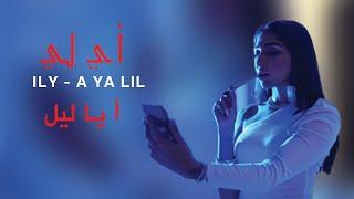 ILY - A YA LIL - ? ?? ??? ( Music Video )