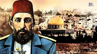 السلطان عبد الحميد الثاني | الرجل الذى اوقف الـيــهــ ــود 30 عام !