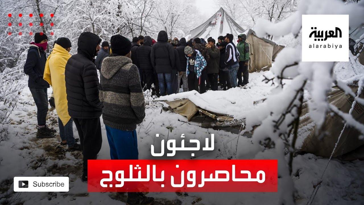 مشاهد مأساوية لمهاجرين في العراء بين الثلوج على حدود البوسنة  - 14:59-2021 / 1 / 19