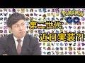 【ポケモンGO】伝説含む100種類追加の噂⁉︎本当なの?【コイル警備員】