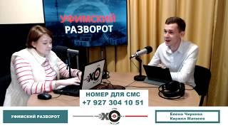 «Уфимский разворот» Айгуль Гареева про деятельность фонда «Мархамат»