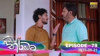 Husmak Tharamata | Episode 79 | 2019-08-21 Thumbnail