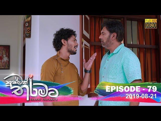 Husmak Tharamata | Episode 79 | 2019-08-21