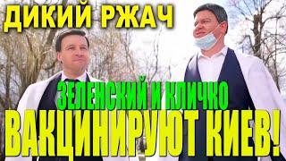 Как Зеленский и Кличко вакцинацию в Киеве проверяли  Самые новые ПРИКОЛЫ 2021 порвали зал!