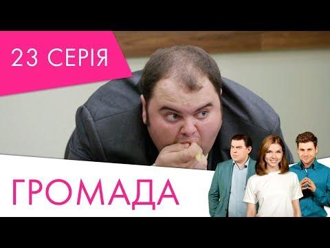 Громада | 23 серія | НЛО TV
