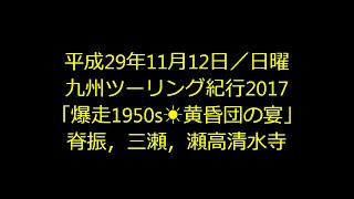 「爆走1950s脊振、三瀬、瀬高/福岡、佐賀」九州ツーリング紀行2017
