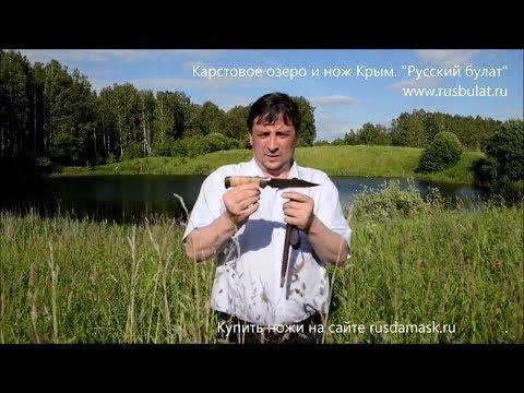 Карстовое озеро и нож Крым
