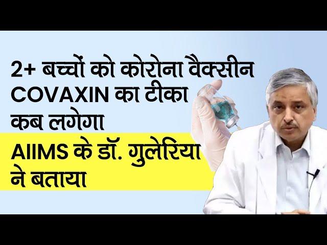 2 साल से ऊपर के बच्चों को लग सकती है सितम्बर तक वैक्सीन, बोले AIIMS के डॉक्टर  Randeep Guleria