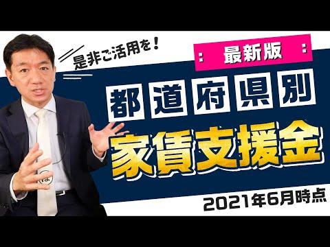 最新版!!『家賃支援金:都道府県別~是非ご活用ください!』【21年6月時点】