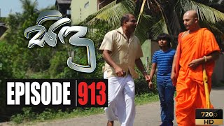 Sidu | Episode 913 05th February 2020 Thumbnail