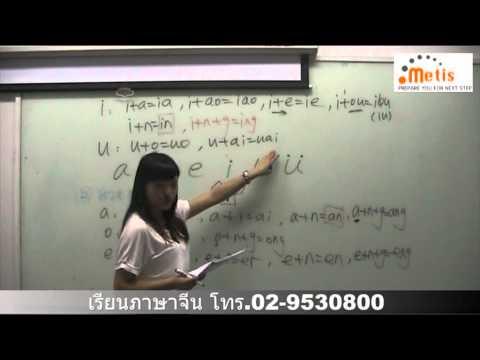 เรียนพูดภาษาจีนกับMetis-Nihao