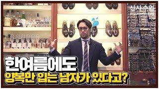 더운 여름 정장 코디에 도움되는 원단 종류 추천!