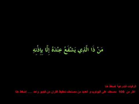 Ayat Al kursi repeated for one hour YouTube ايه الكرسي مكرره